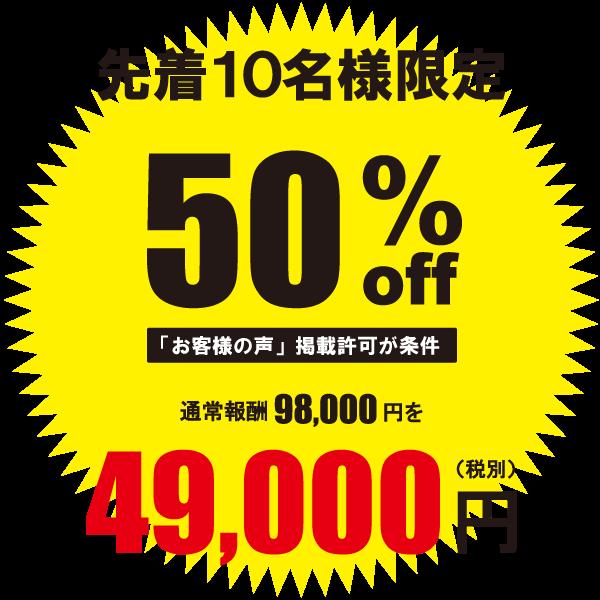 50%割引