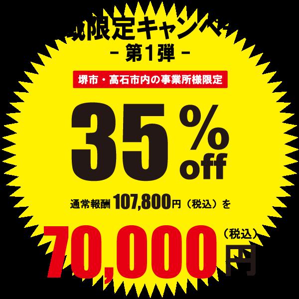 地域限定キャンペーン35%割引